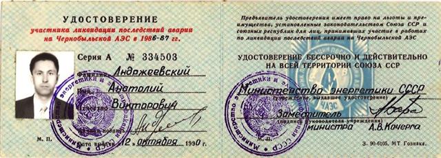 Изменены правила ежемесячных выплат чернобыльцам
