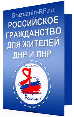 Жители ДНР иЛНР смогут получить российское гражданство вупрощенном порядке