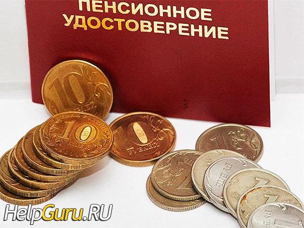 ВМоскве возросла минимальная пенсия