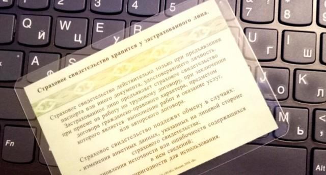 ВРФпрекратили выдачу СНИЛС набумажных носителях