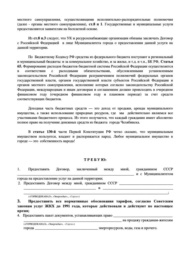 Героев РФиСССР освободили отнекоторых платежей