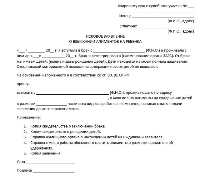 Алименты в гражданском браке: как подать, образец заявления, документы