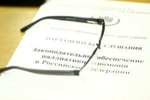 Вступили всилу правила оказания паллиативной помощи