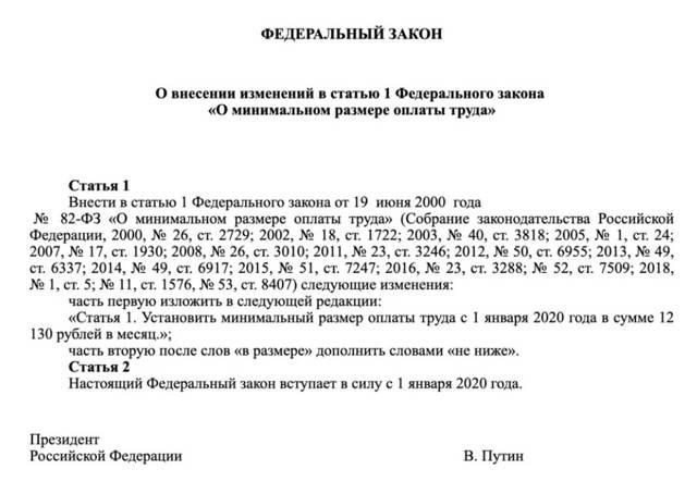 МРОТ в 2020 году: размеры в регионах и областях, законы, последние новости и изменения