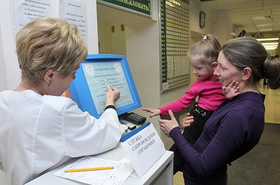 Детские поликлиники станут работать вновом режиме