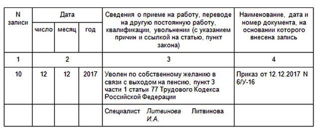 Увольнение пенсионера по ТК РФ: размер выплат и права пенсионеров, особенности и порядок процедуры, необходимые документы, правила отработки, законопроекты