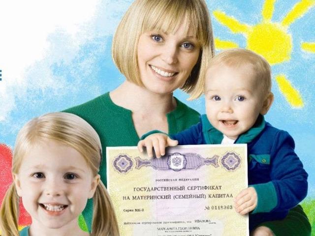 Сняты возрастные ограничения для направления маткапитала на дошкольное образование