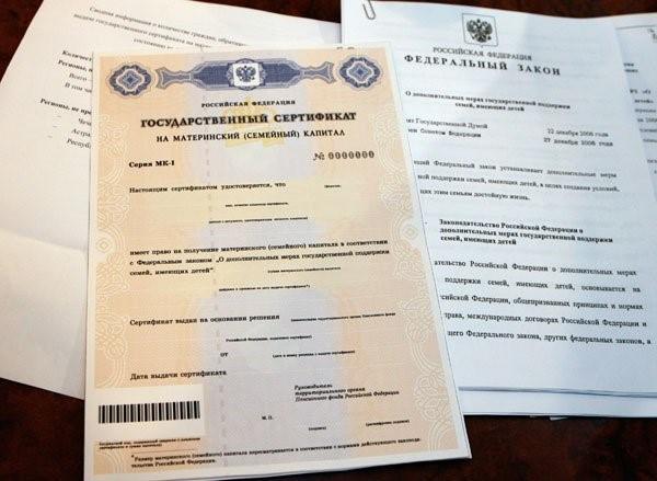 Как восстановить материнский сертификат: порядок действий при утере и условия восстановления