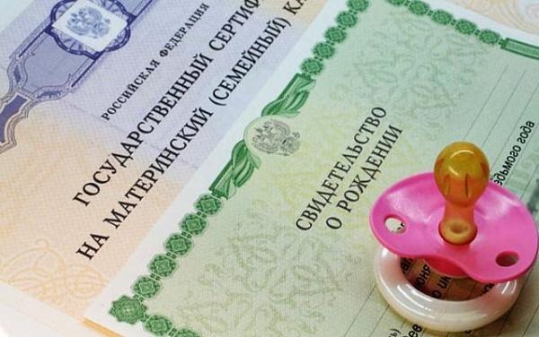 Материнский капитал в Улан-Удэ и Республике Бурятия : размер региональных выплат в 2020 году, условия получения и особенности программы, правила использования и порядок оформления, необходимые документы