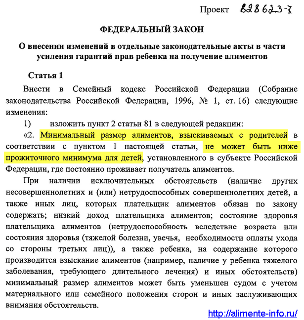Подписан закон об изменении порядка индексации алиментных выплат