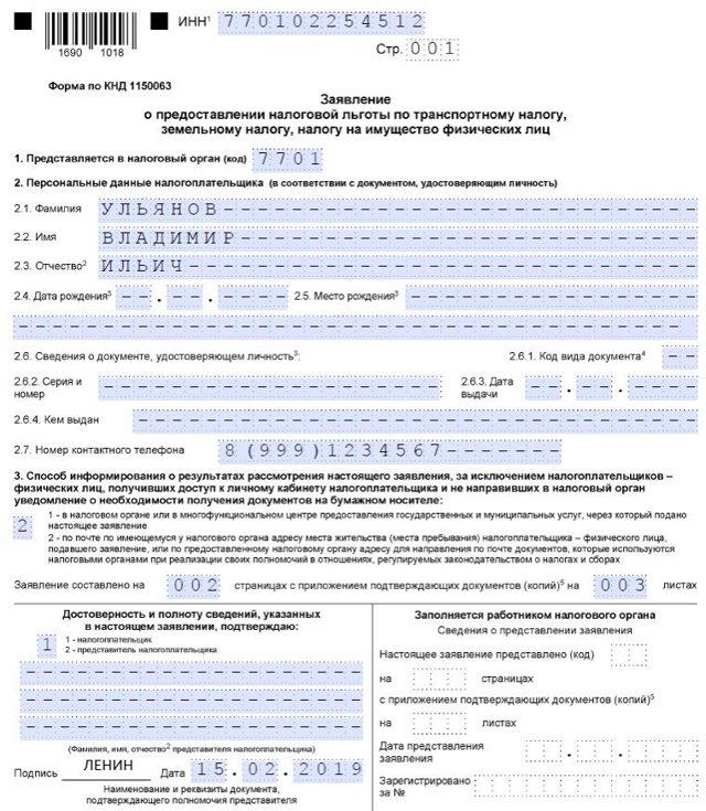 Утверждена новая форма заявления для получения налоговых льгот