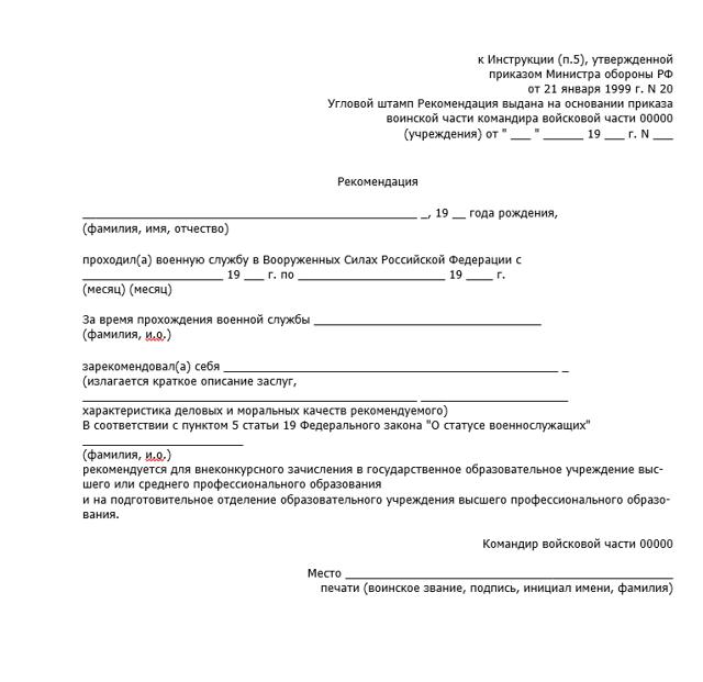 Льготы абитуриентам, отслужившим в армии: список, условия и порядок получения, необходимые документы