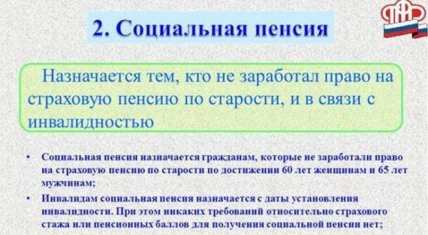Пенсия в Сургуте в 2020 году: размер выплат и доплаты, правила и порядок получения, особенности получения, адреса отделений