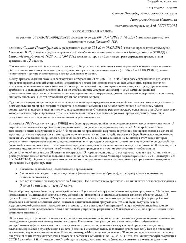 Кассационная жалоба по административным делам: образец, сроки, как написать и куда подавать