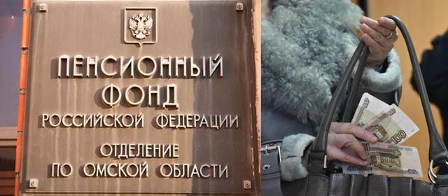 Пенсия в Омске и Омской области в 2020 году: размер выплат и доплаты, правила и порядок получения, особенности получения, адреса отделений ПФ РФ
