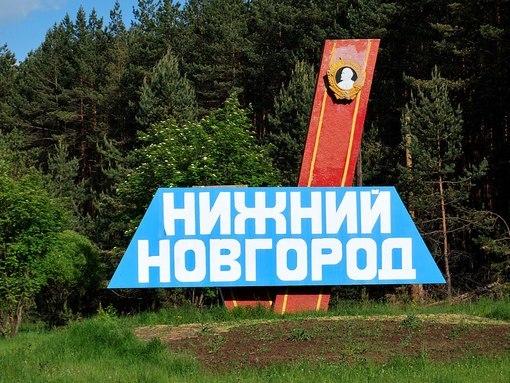 Социальная помощь в Нижнем Новгороде в 2020 году: льготы, пособия и другие меры соцподдержки для жителей Нижегородской области, государственные программы и законы