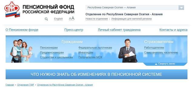 Пенсия в Владикавказе и Республике Северная Осетия в 2020 году: размер выплат и доплаты, правила и порядок получения, особенности получения, адреса отделений ПФ РФ