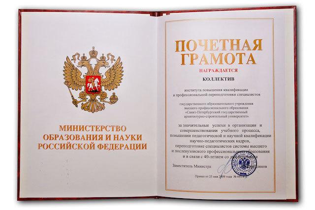 Льготы и выплаты при получении Министерской грамоты: список преференций, правила и порядок получения
