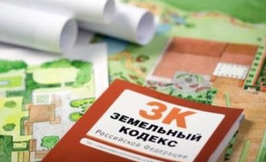 Компенсация за изъятие земельных участков: размер и сроки выплат, основания и условия