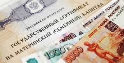 Кредит под залог материнского капитала: особенности и условия получения в 2020 году