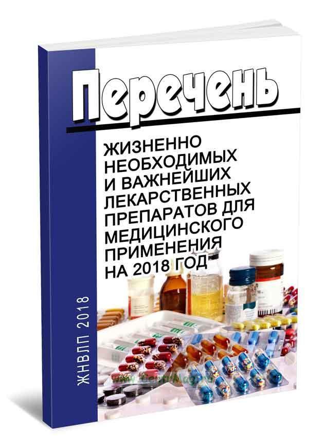 Список бесплатных лекарств на 2020 год