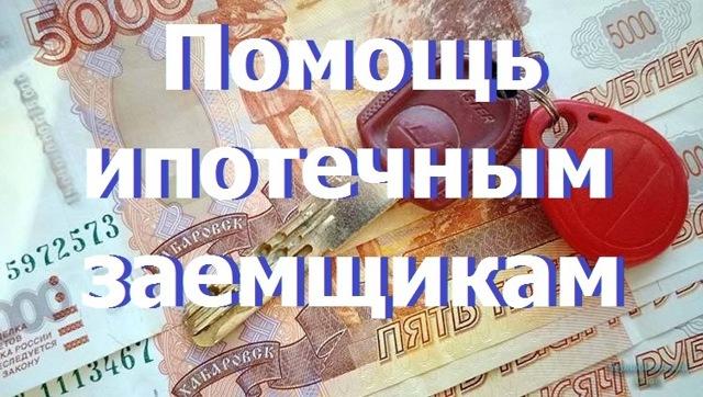 Программа помощи ипотечным заемщикам в 2020 году - реструктуризация ипотеки с помощью государства