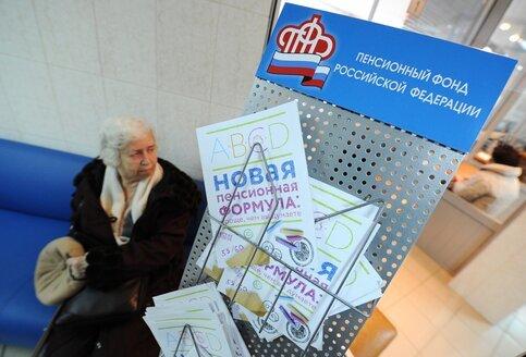 В Правительстве РФ задумались о несовершенстве действующей пенсионной системы