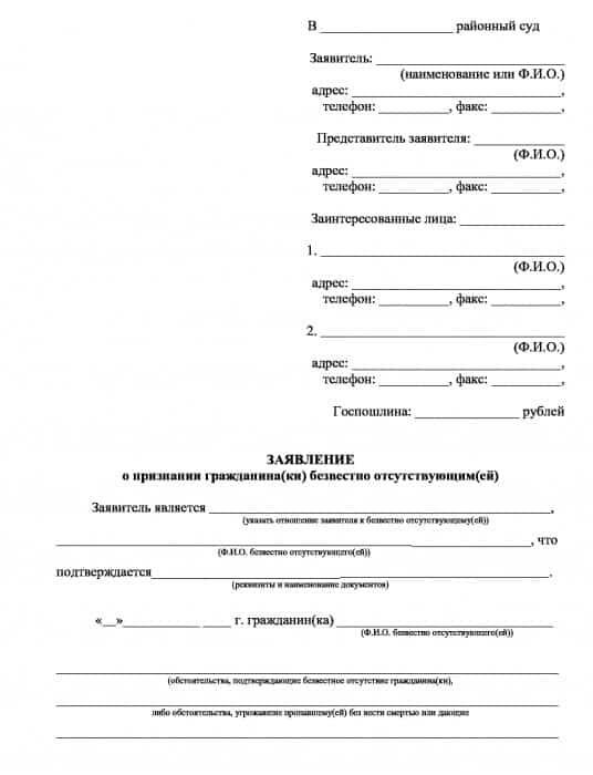 Госдумой принят закон о признании скрывающихся алиментщиков безвестно отсутствующими