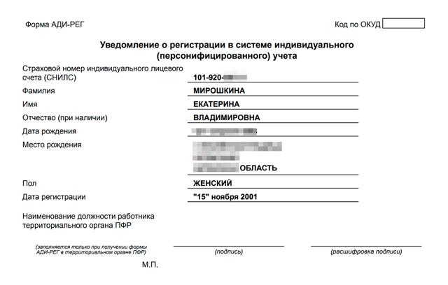 Восстановление СНИЛС: порядок действий, необходимые документы, особенности процедуры