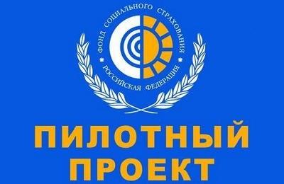 Уточнены параметры участия регионов впилотном проекте ФСС РФ