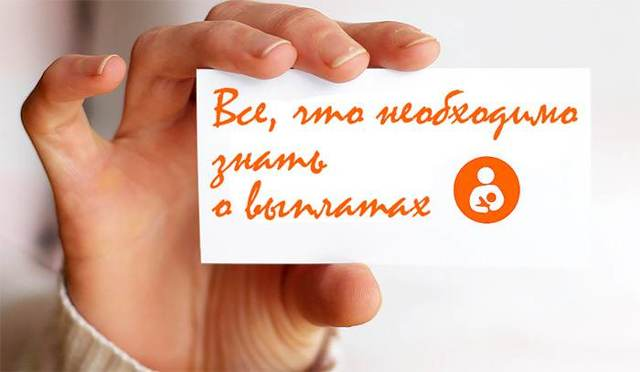«Громовские» пособия при рождении ребенка в Москве: размер в 2020 году, кому положены и как получить, необходимые документы
