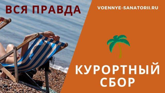 Курортный сбор в Крыму: размер в 2020 году, права и условия освобождения, правила и порядок оплаты