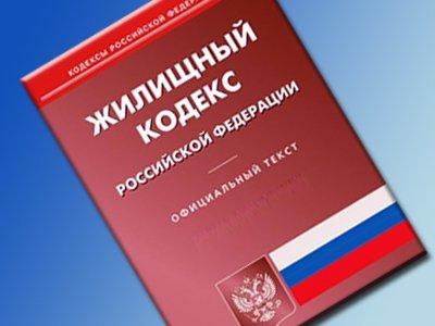 Госдума одобрила новые изменения вЖКРФ