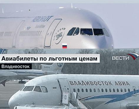 Субсидированные авиабилеты в Крым в 2020 году: программы, тарифы и авиакомпании, особенности