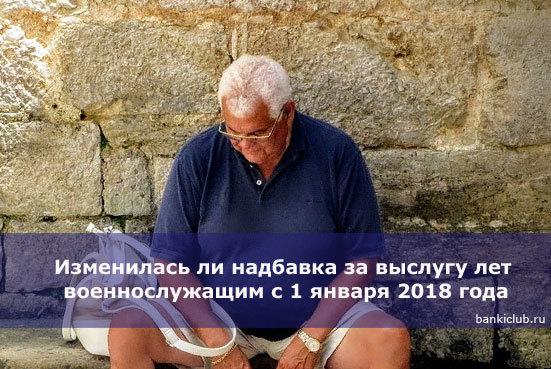 Пенсии ветеранов ВОВ увеличат с1мая 2019 года
