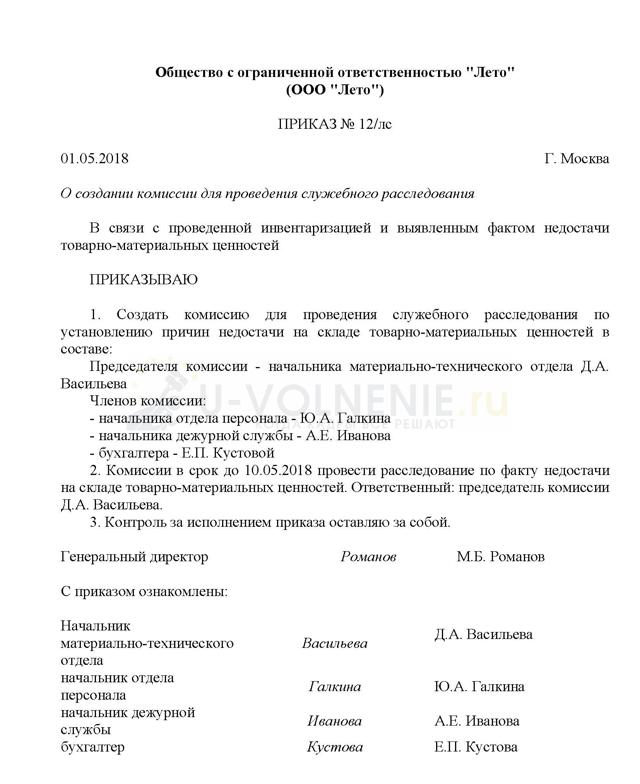 Увольнение по утрате доверия: правила и порядок процедуры, особенности и сроки, нормы ТК РФ