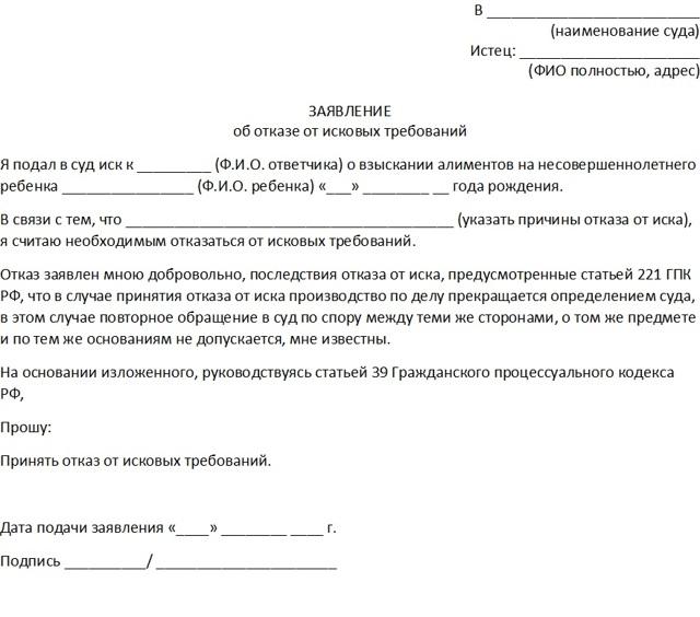 Отказ от алиментов: можно ли отказаться, как написать и подать заявление, образец
