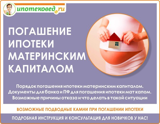 Калькулятор расчета ипотеки под материнский капитал