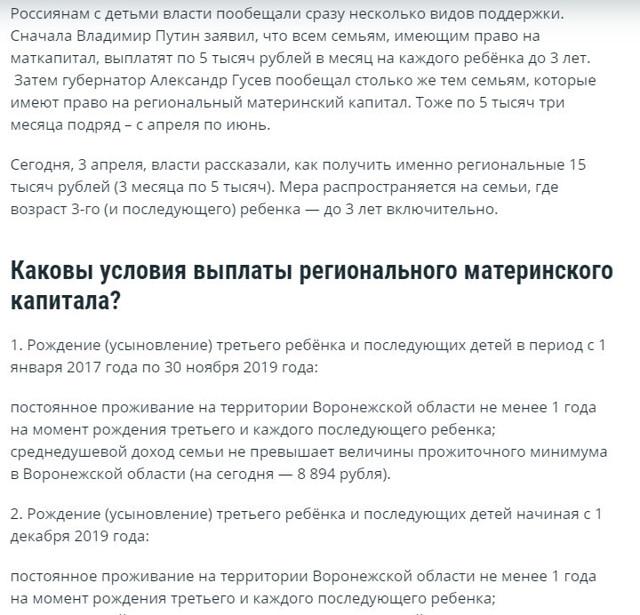 В России могут увеличить пособие поуходу заребенком от1,5 до3лет