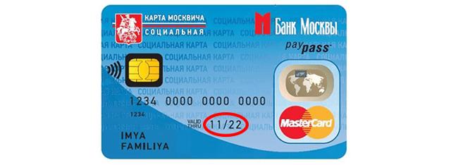 Социальная карта москвича в 2020 году: право и условия получения, правила использования, преимущества и недостатки, срок годности