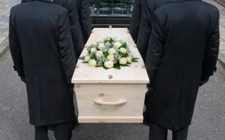Бесплатные похороны за счет государства: когда и кому положены, необходимые документы, законы