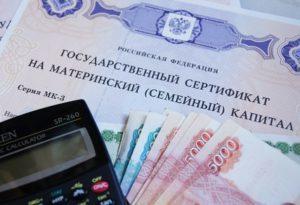 Обналичивание материнского капитала: способы и условия получения в 2020 году