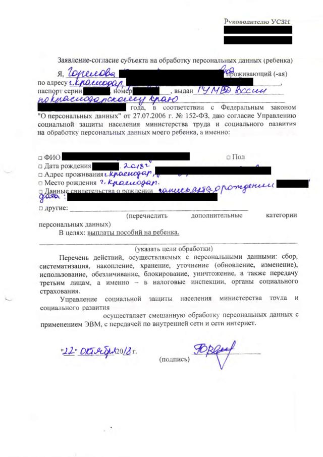 Пособия и выплаты на ребенка в Карачаево-Черкесии в 2020 году: федеральные и региональные, размеры выплат, порядок и условия получения, необходимые документы