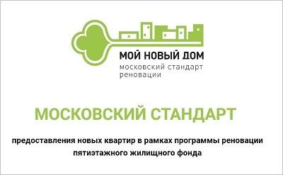 Для участников программы реновации возведут строения в Москве жилой площадью более 20 млн кв.м.