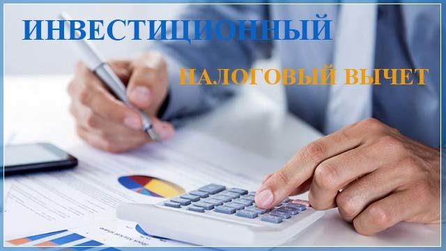 Инвестиционный налоговый вычет: что это такое, кому положен и как получить, особенности и правила использования