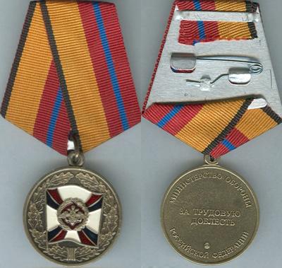 """Медаль """"За трудовую доблесть"""": льготы и права, кого награждают, как оформить помощь"""