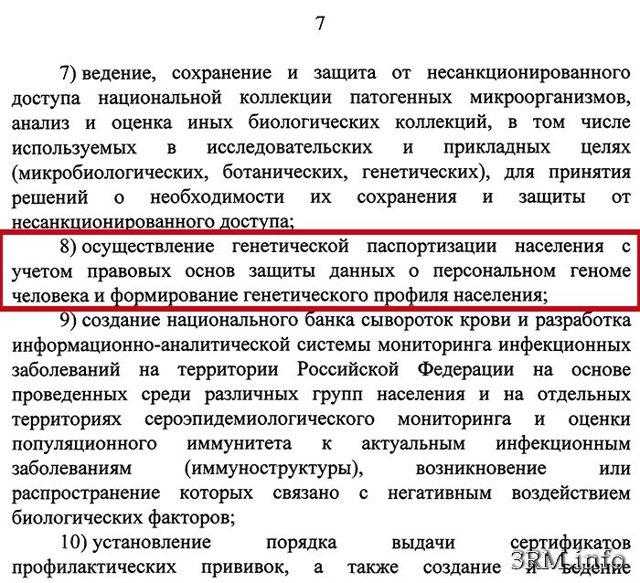Россиянам собираются выдавать генетические паспорта