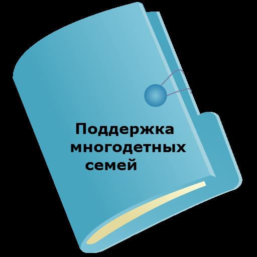 Путевки многодетным семьям: положены ли и как получить, документы