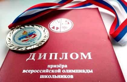 Льготы призерам олимпиад: перечень, виды и условия