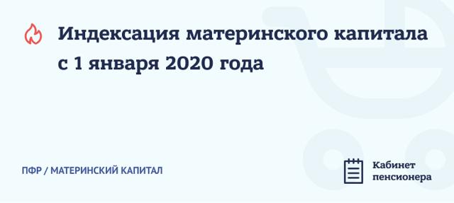 Материнский капитал могут проиндексировать в 2020 году